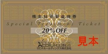 ゼビオの株主優待20%OFF