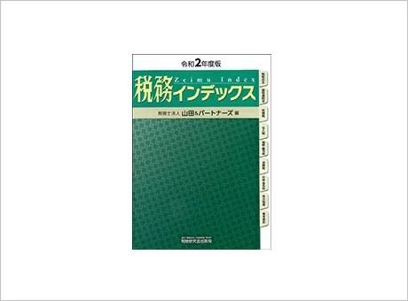 2.令和2年度版 税務インデックス