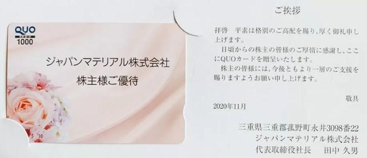 ジャパンマテリアルの株主優待品(100株)