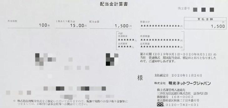 明光ネットワークジャパンの期末配当計算書