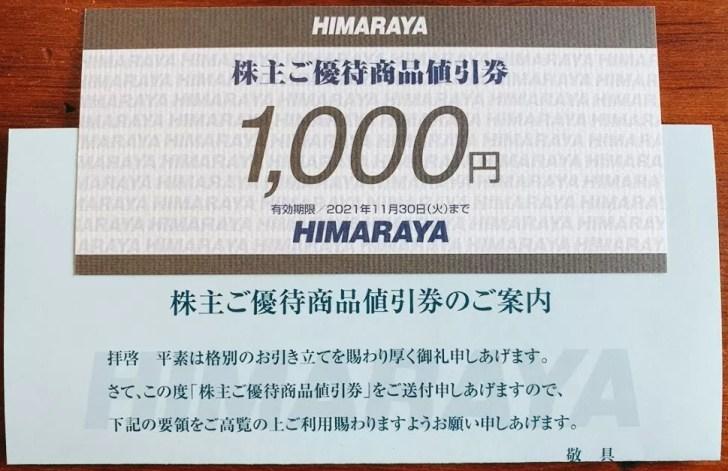 ヒマラヤの株主優待品(100株)