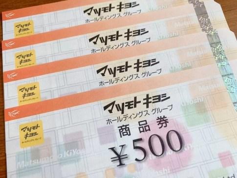 マツモトキヨシホールディングス(3088)の株主優待券