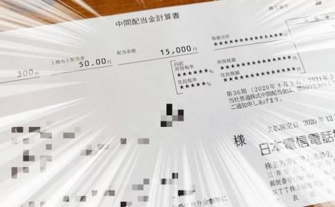 日本電信電話(9432)から配当金