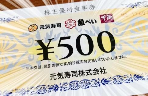 元気寿司(9828)の株主優待品