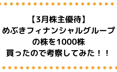 めぶきフィナンシャルグループ (7167)