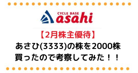 あさひ (3333)