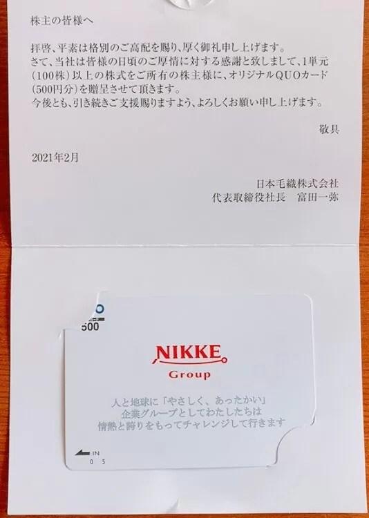 ニッケの株主優待品