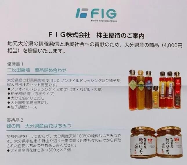 FIGの株主優待