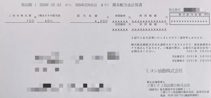 ミヨシ油脂の配当金計算書