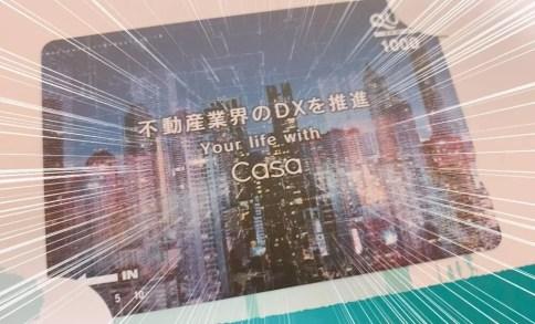 Casa (7196)の株主優待品