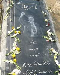 Nasser Hejazi.