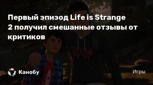 Первый эпизод Life is Strange 2 получил смешанные отзывы ...
