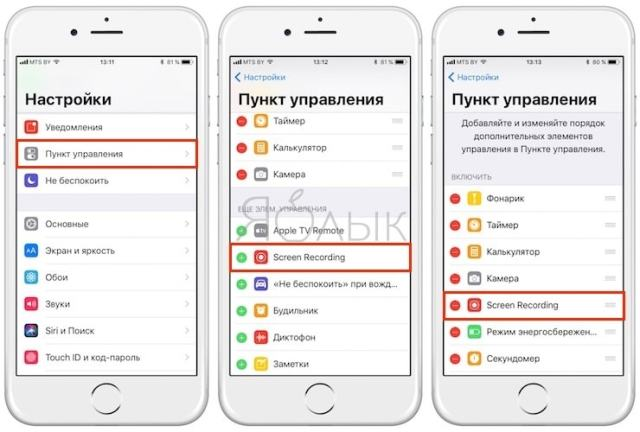 rec-screen-iphone-ipad-ios-yablyk Как сделать гифку (GIF) из видео на iPhone или iPad