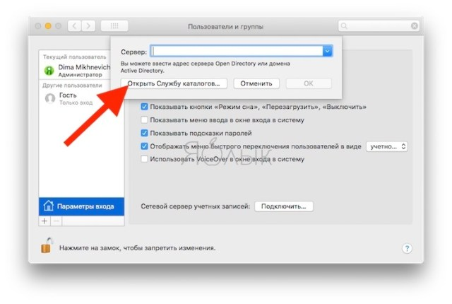 fix_macos-high-sierra-hack-yablyk Как защитить Mac от взлома в macOS High Sierra