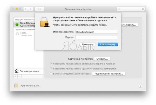 macos-hack_root-administrator-without-password-settings-yablyk Как защитить Mac от взлома в macOS High Sierra
