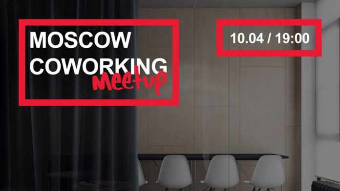Moscow coworking meetup