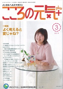 「こころの元気+」2019年3月号
