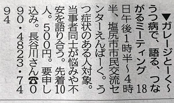 『MGプレス』インフォーメーション・『ガレージとーく』第83回ミーティング