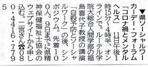 『MGプレス』インフォーメーション|長野県ソーシャルワーカーデー