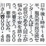 『MGプレス』インフォーメーション・『ガレージとーく』第81回ミーティング
