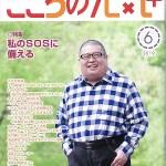 『こころの元気+』2019年6月号