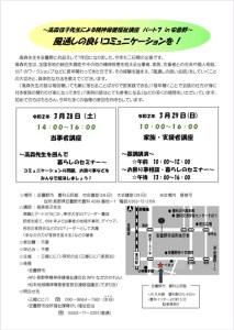 高森信子先生による精神保健福祉講座パート7