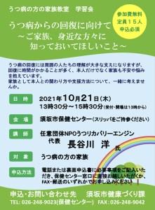 長野県須坂市『うつ病の方の家族教室 学習会』
