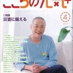 『こころの元気+』2019年4月号