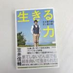 笠井信輔著『生きる力』