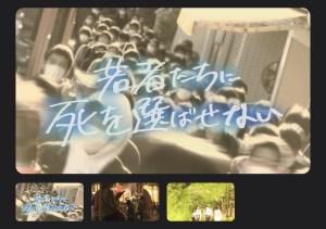 NHKスペシャル「若者たちに死を選ばせない」