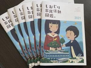『しおじり市民活動図鑑2021』