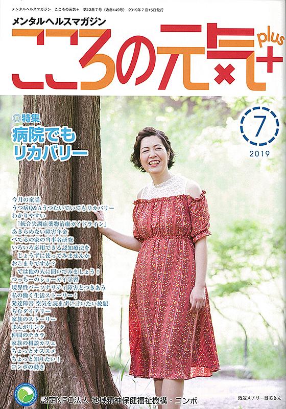 『こころの元気+』2019年7月
