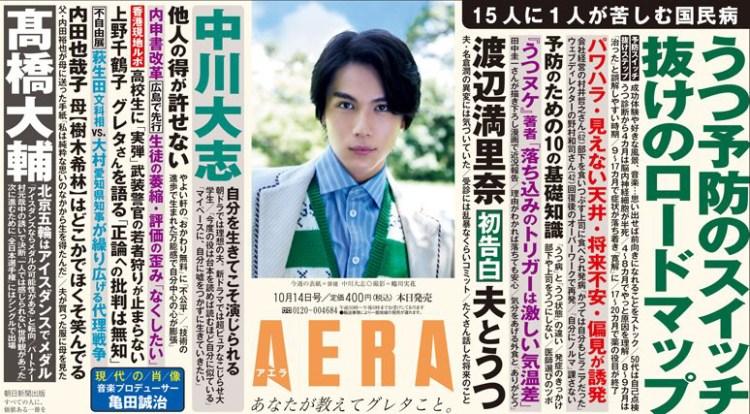 『AERA』2019年10月14日号