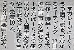 『MGプレス』インフォーメーション・『ガレージとーく』第80回ミーティング