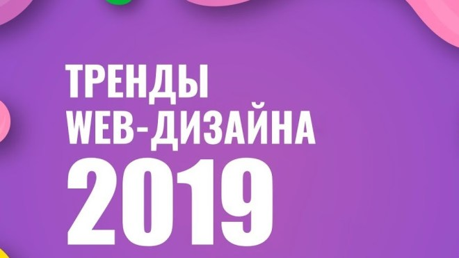 Топ 10 тенденций в веб-дизайне 2019