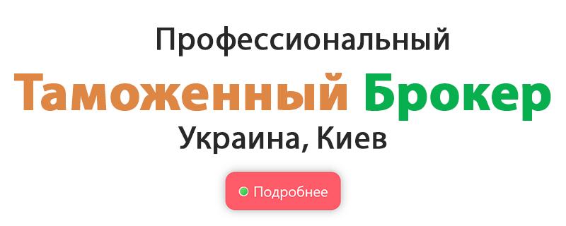таможенный Брокер Киев Украина