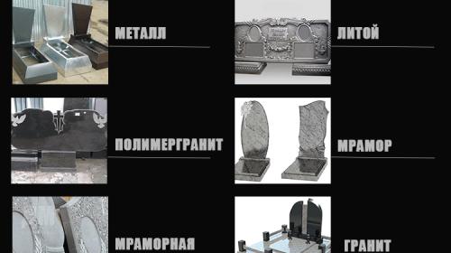 Виготовлення пам`ятників