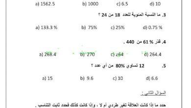 Photo of اختبار الرياضيات الصف السابع الفصل الثاني 2017-2018