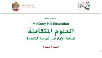 Photo of دليل المعلم لمادة العلوم الصف الأول