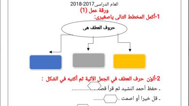 Photo of اوراق عمل لغة عربيه الصف الثاني