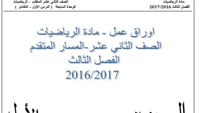 Photo of اوراق عمل رياضيات للصف الثاني عشر الفصل الثالث 2016-2017
