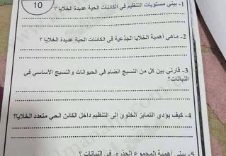 Photo of أوراق عمل كمراجعة للصف الثامن الفصل الثاني علوم 2017-2018