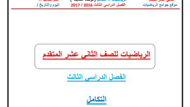 Photo of الرياضيات للصف الثاني عشر الفصل الدراسي الثالث الوحدة السابعة 2016-2017
