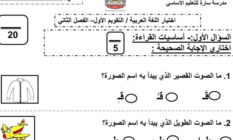 اختبار لغة عربية الصف الاول الفصل الثاني - التقويم الاول