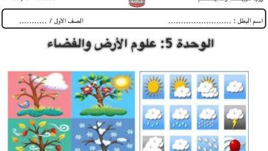 Photo of مراجعة علوم الصف الاول الفصل الثاني الوحدة الخامسة