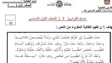 Photo of مسوحات قرائية لغة عربية الصف الاول الفصل الثاني