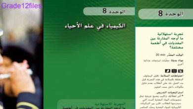 Photo of دليل المعلم  أحياء الوحدة الثامنة الكيمياء في الاحياء صف ثاني عشر فصل ثالث
