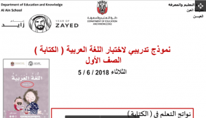 نموذج تدريبي (الكتابة) لغة عربية للصف الأول