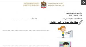 مراجعة عامة لمادة اللغة العربية للصف الأول