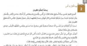اللغة العربية نص الاستماع وتقييم المحادثة للصف الأول